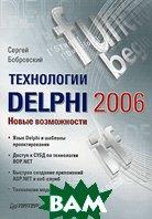 Технологии Delphi 2006. Новые возможности  Сергей Бобровский купить