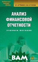 Анализ финансовой отчетности. 2-е издание  Артеменко В.Г., Остапова В.В. купить