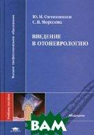 Введение в отоневрологию  Овчинников Ю.М., Морозова С.В. купить
