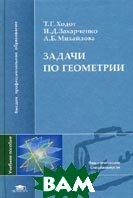 Задачи по геометрии  Ходот Т.Г., Захарченко И.Д., Михайлова А.Б. купить