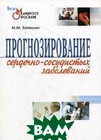 Прогнозирование сердечно-сосудистых заболеваний  Батюшин М.М. купить