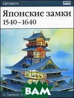 Японские замки, 1540-1640  Тернбулл С. купить