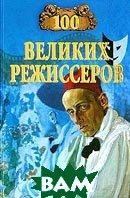 100 великих режиссеров  Сост. Мусский И.А купить