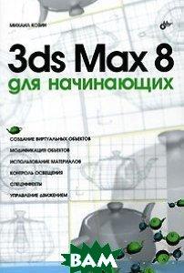 3ds Max 8 для начинающих  М. А. Козин купить