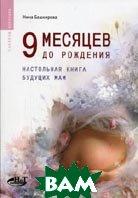 9 месяцев до рождения: настольная книга будущих мам  Башкирова Н. купить