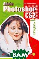 Adobe Photoshop CS2 для студента  С. И. Пономаренко купить