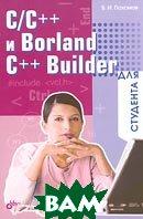 C/C++ � Borland C++ ��� ��������  �. �. ������� ������