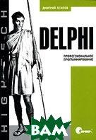 Delphi. Профессиональное программирование  Дмитрий Осипов купить