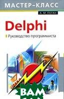 Delphi. Руководство программиста  А. М. Поган купить