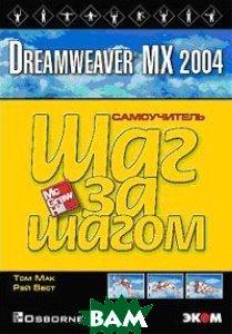 Dreamweaver MX 2004  Том Мак, Рэй Вест купить