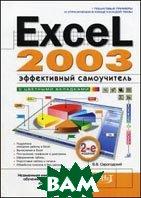 Excel 2003. Эффективный самоучитель. 3-изд  Серогодский В.В.  купить