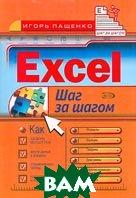 Excel. Шаг за шагом  Игорь Пащенко купить