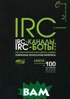 IRC, IRC-������, IRC-����: ��� ������������ � ��� ������� ������: ��������� ���������� ���������  ������������ �.� ������