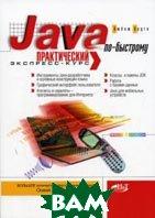 Java по-быстрому. Практический экспресс-курс  Бруга Л. купить