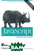 JavaScript. Подробное руководство. 5-е издание  Дэвид Флэнаган купить