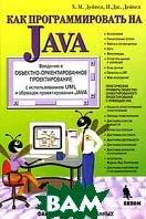 Как программировать на Java. Книга 2. Файлы, сети, базы данных  Х. М. Дейтел, П. Дж. Дейтел купить