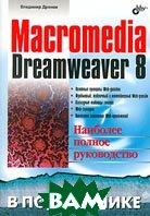 Macromedia Dreamweaver 8  Владимир Дронов купить