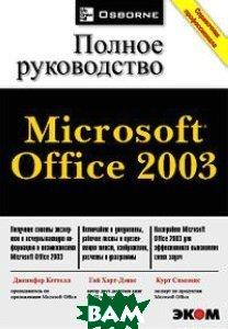 Microsoft Office 2003. Полное руководство  Дженифер Кеттел, Гай Харт-Девис, Курт Симмонс купить