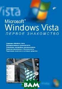 Microsoft Windows Vista. Первое знакомство  Алексей Чекмарев купить