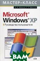 Microsoft Windows XP: руководство пользователя  Минько А.А., Минько Е.У. купить