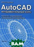 AutoCad. Фундаментальный курс. Черчение, моделирование и прикладное проектирование  Джеймс М. Киркпатрик купить