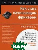 Как стать начинающим фрикером  Леонтьев Б.К.  купить