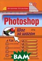 Photoshop. Шаг за шагом  В. Н. Шитов, Е. В. Шитова купить