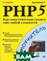 PHP 5: как самостоятельно создать сайт любой сложности  Зольников Д.С. купить