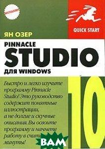Pinnacle Studio 10 для Windows  Ян Озер купить