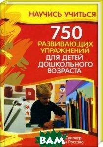 750 развивающих упражнений для детей дошкольного возраста  Пэм Скиллер , Джоан Россано купить