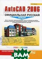Autocad 2006: официальная русская версия. Эффективный самоучитель  Жарков Н.В. купить