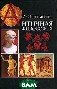 Античная философия. Учебник - 2 изд  Богомолов А.С.  купить