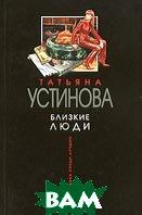 Близкие люди  Татьяна Устинова купить