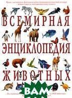 Всемирная энциклопедия животных   купить
