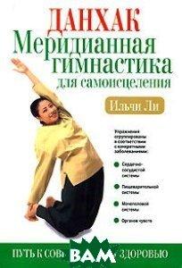 Данхак. Меридианная гимнастика для самоисцеления  Ильчи Ли купить