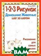 Домашние животные: 1-2-3 рисунок  Левин купить