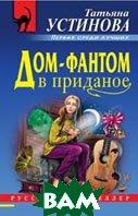 Дом-фантом в приданое  Устинова Т. купить