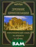 Древние цивилизации.   Ф. А. Брокгауз и И. А. Ефрон купить