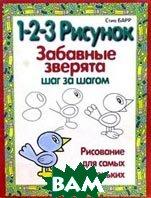 Забавные зверята: 1-2-3 рисунок  Барр  купить