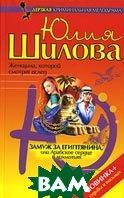 Замуж за египтянина, или Арабское сердце в лохмотьях  Юлия Шилова купить