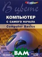 Компьютер с самого начала в цвете! Computer Basics  Майкл Миллер купить