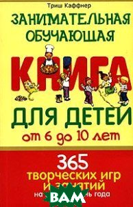 Занимательная обучающая книга для детей от 6 до 10 лет  Триш Каффнер купить