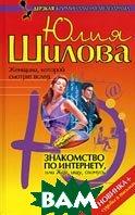 Знакомство по Интернету, или Жду, ищу, охочусь  Юлия Шилова купить