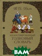 Иллюстрированный толковый словарь для детей и школьников  Даль В.И. купить