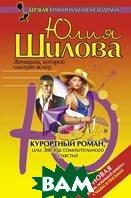 Курортный роман, или Звезда сомнительного счастья  Шилова Ю.В. купить