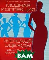 Модная коллекция женской одежды  Л. В. Долгопольская, Ю. Ю. Борисова купить
