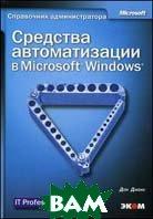 Средства автоматизации в Microsoft Windows. Справочник администратора  Дон Джонс  купить