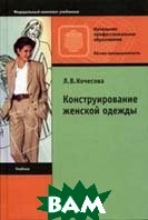 Конструирование женской одежды  Кочесова Л.В.  купить