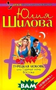 Турецкая любовь, или Горячие ночи Востока  Юлия Шилова купить