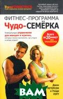 Фитнес-программа `Чудо-семерка`  Джон Петерсон, Уэнди Пэтт купить
